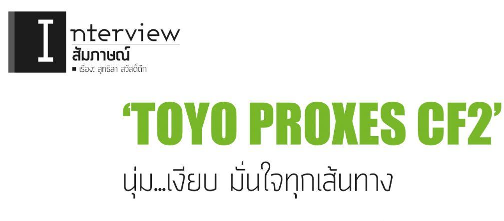 TOYO PROXES CF2 นุ่ม…เงียบ มั่นใจทุกเส้นทาง