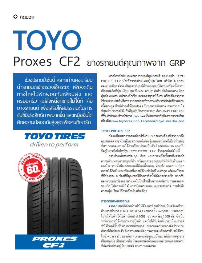 Review TOYO PROXES CF2 จากนิตยสารคนคิดบวก