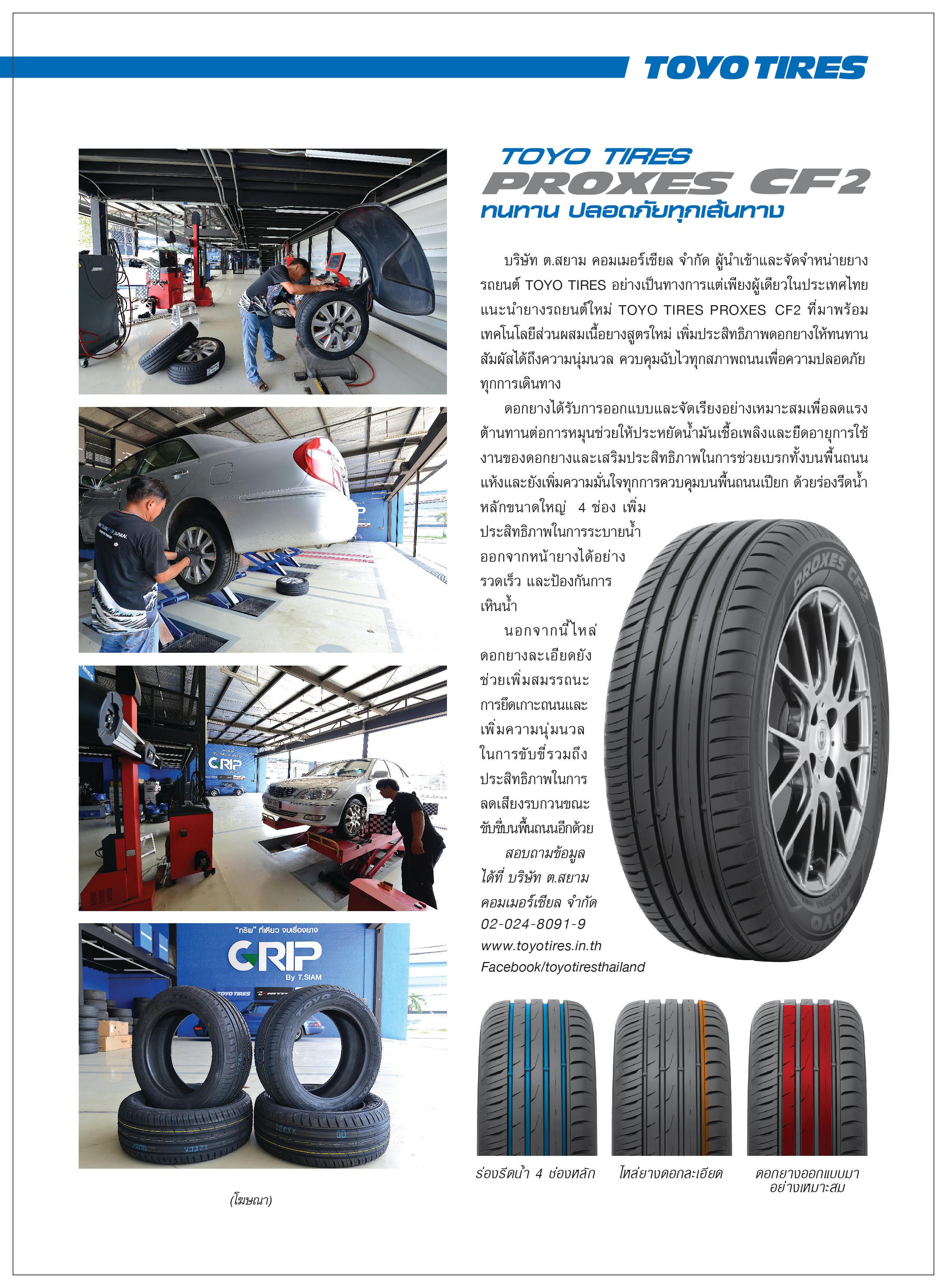 Review TOYO PROXES CF2 จาก นิตยสาร 4 wheels
