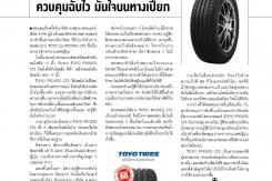 Review TOYO PROXES CF2 จากนิตยสาร GM Car