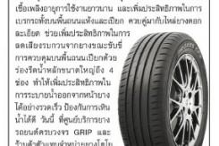 Review TOYO Tires CF2 จากหนังสือพิมพ์มติชน
