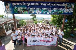 ต.สยาม ยกทีม ขึ้นกาญจนบุรี จัดกิจกรรม ต.สยามเติมยิ้มให้น้องปีที่ 5 มอบความสุขให้เด็กๆโรงเรียนห่างไกล