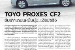 Review TOYO PROXES CF2 จากนิตยสาร รถวันนี้