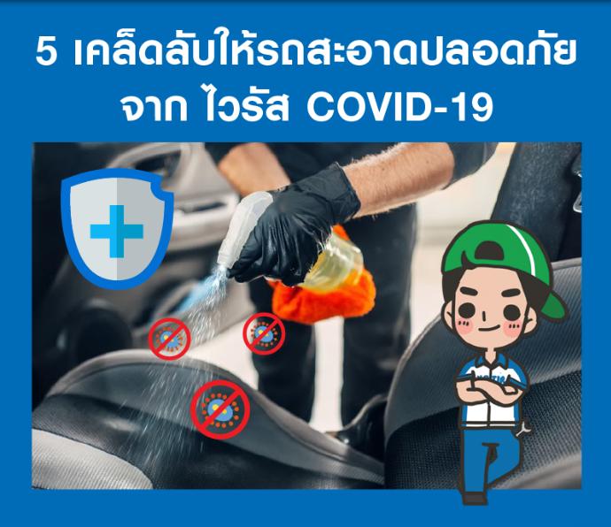 5 เคล็ดลับให้รถสะอาดปลอดภัยจาก ไวรัส COVID-19