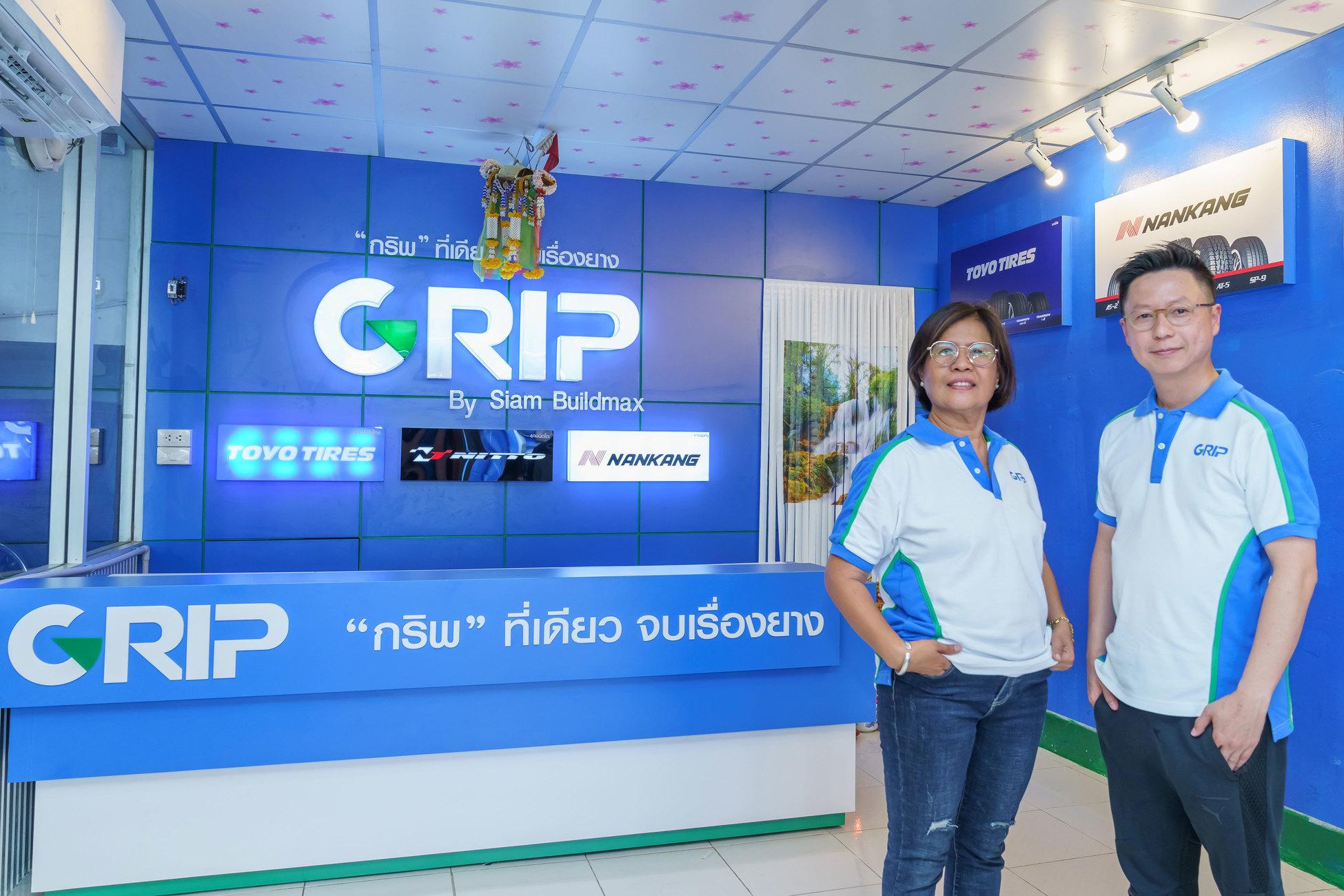 GRIP by Siam Buildmax เปิดแล้ว ตัวจริงเรื่องยาง พร้อมทีมงานมืออาชีพ