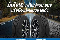 ผลิตภัณฑ์ใหม่  ยาง Toyo tires Proxes CR1 และ Proxes CR1 SUV มั่นใจได้ทั้งพี่ใหญ่แบบ SUV หรือน้องเล็กแบบยางเก๋ง