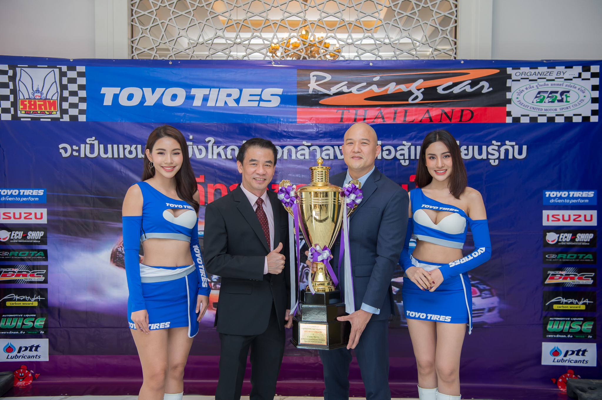 "TOYO TIRES RACING CAR THAILAND CHAMPION DAY 2020 ""กฤษ วัฒนาพร"" คว้ารางวัลถ้วยพระราชทาน ฉลองแชมป์อย่างยิ่งใหญ่"